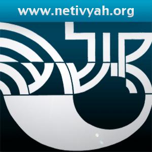 Kol Ha Yeshuah Netivyah Podcasts