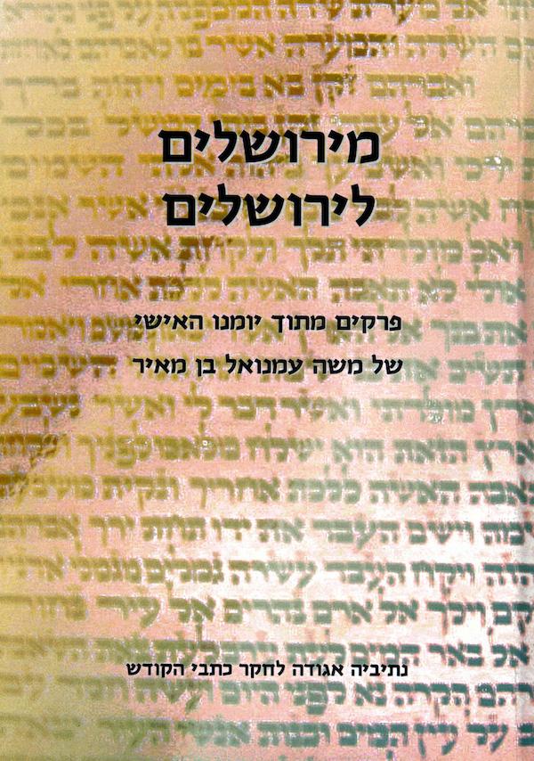 from-jerusalem-to-jerusalem-hebrew