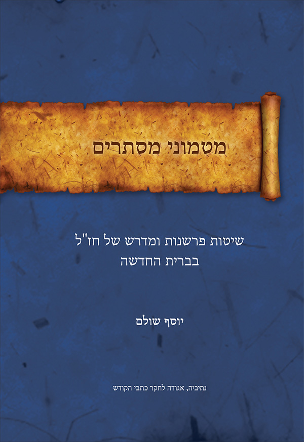 hidden-treasures-hebrew