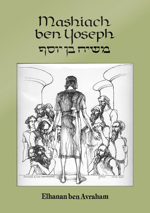 mashiach-ben-joseph