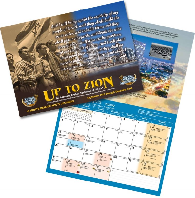 "Up to Zion"" Netivyah Calendar 2015-2016 