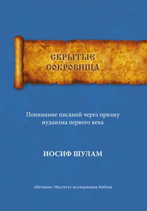 hidden-treasures-russian