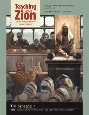 Teaching From Zion 34: The Synagogue