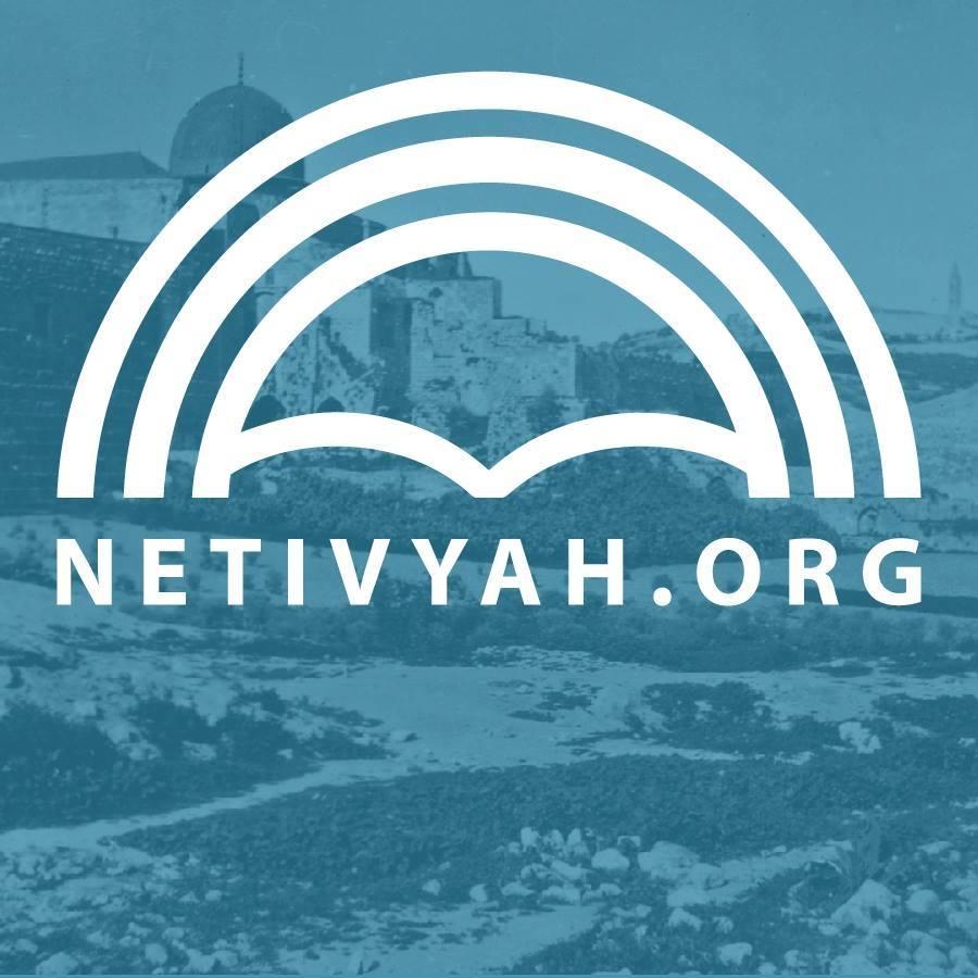 Parashat Eikev: Various Teachings From Netivyah Staff | Netivyah